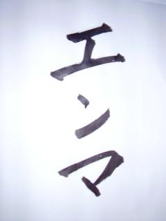 20061126201151-emma.jpg
